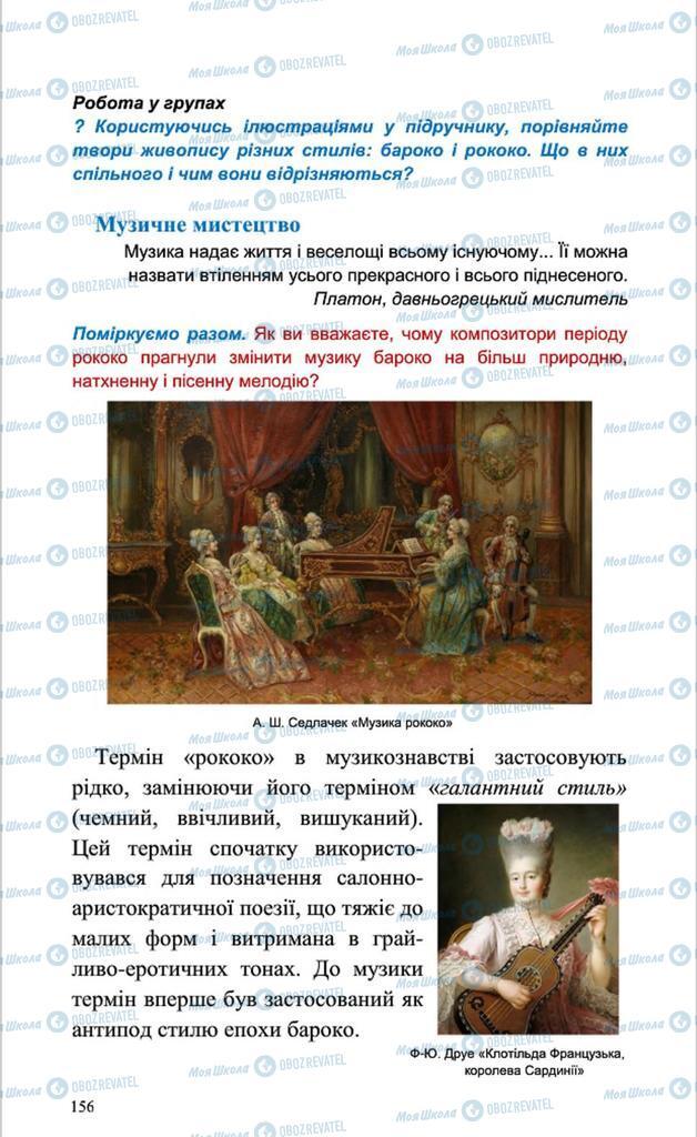Учебники Искусство 8 класс страница 156