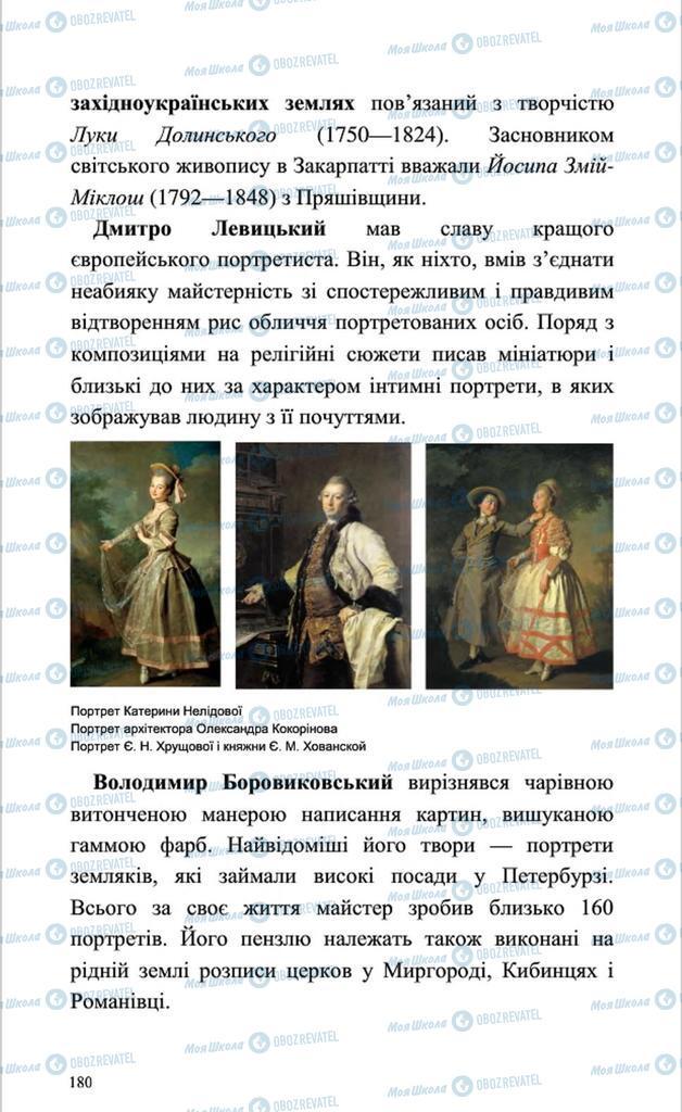 Учебники Искусство 8 класс страница 180