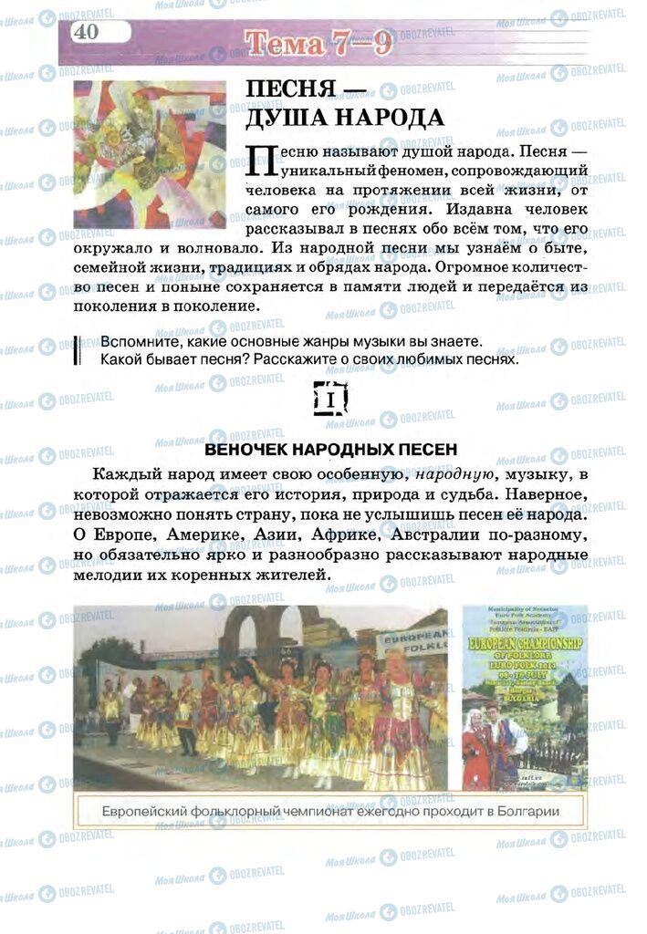 Підручники Музика 5 клас сторінка  40