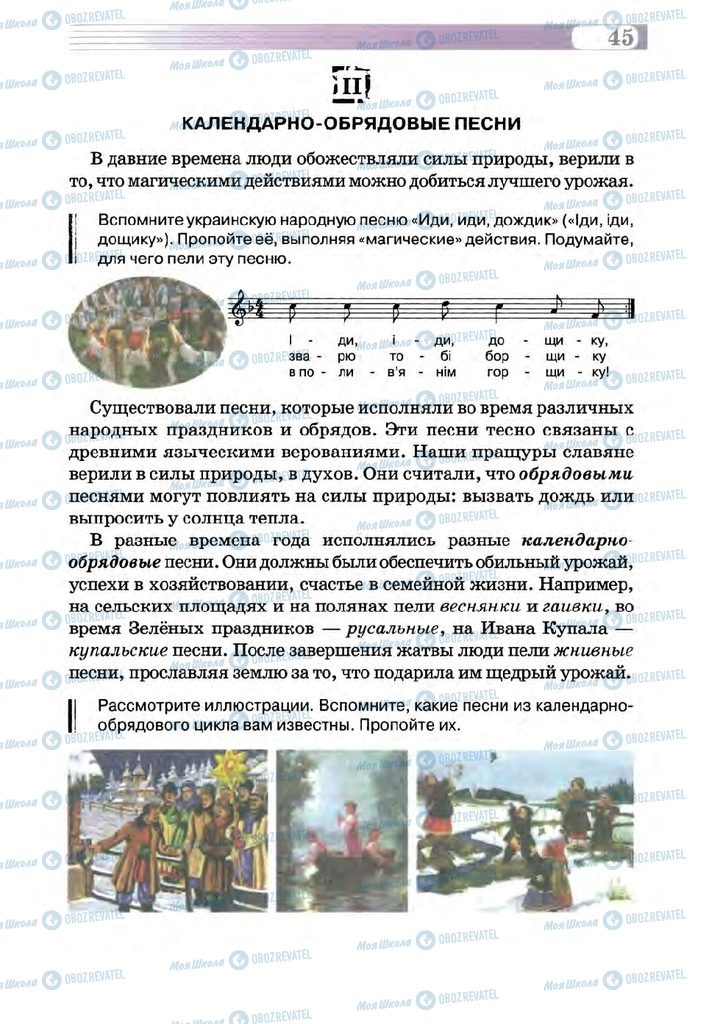 Учебники Музыка 5 класс страница 45