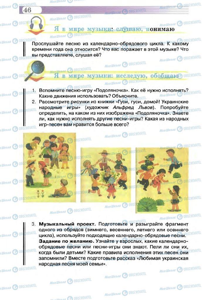 Підручники Музика 5 клас сторінка 46
