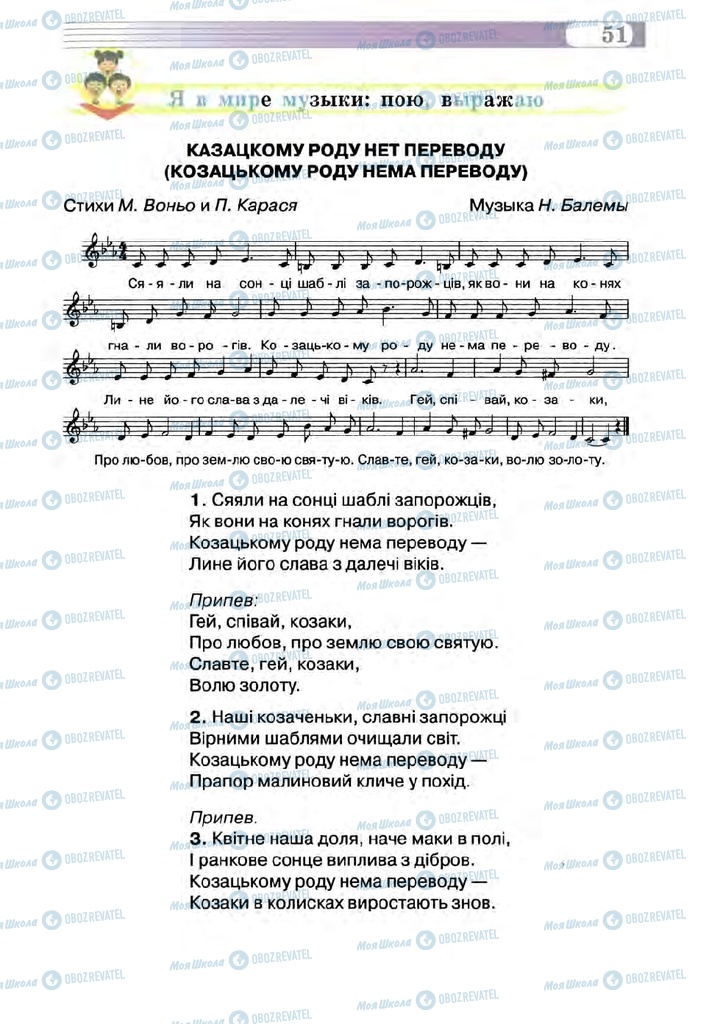 Підручники Музика 5 клас сторінка 51