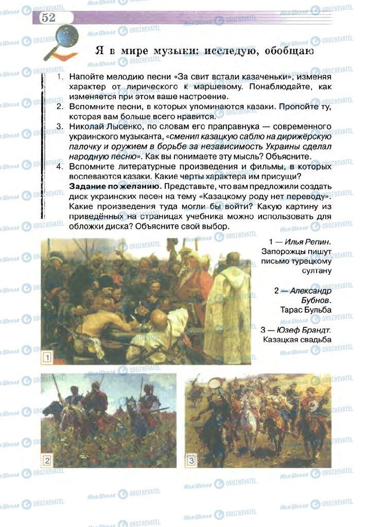 Підручники Музика 5 клас сторінка 52