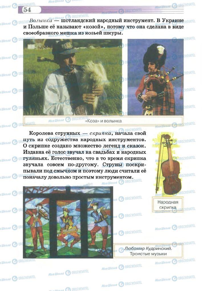 Підручники Музика 5 клас сторінка 54