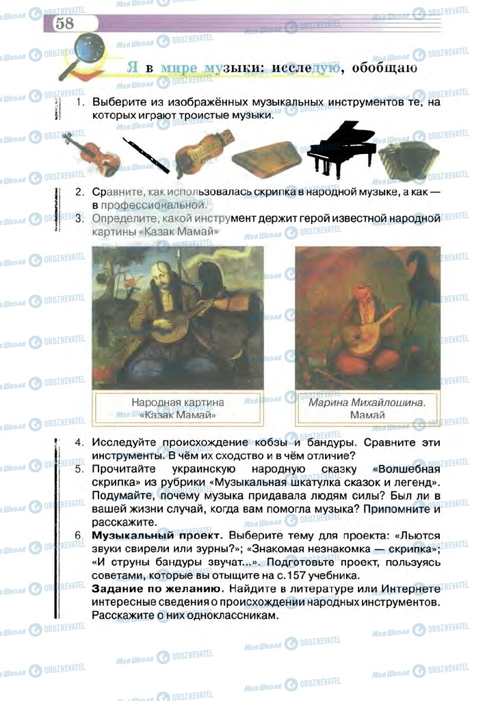 Учебники Музыка 5 класс страница 58