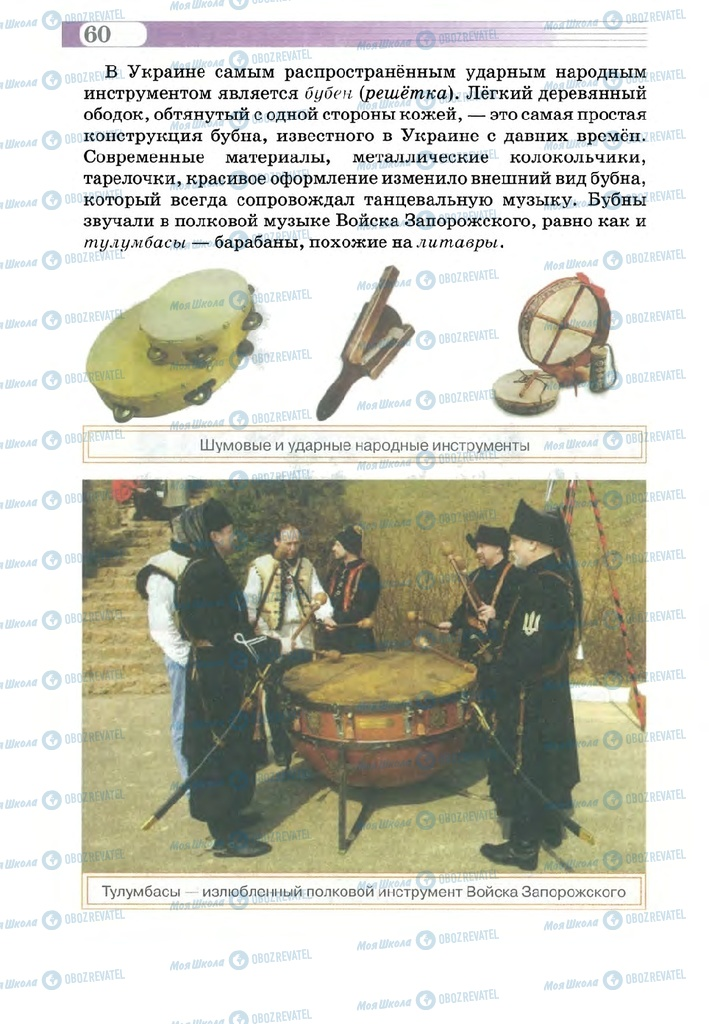 Підручники Музика 5 клас сторінка 60