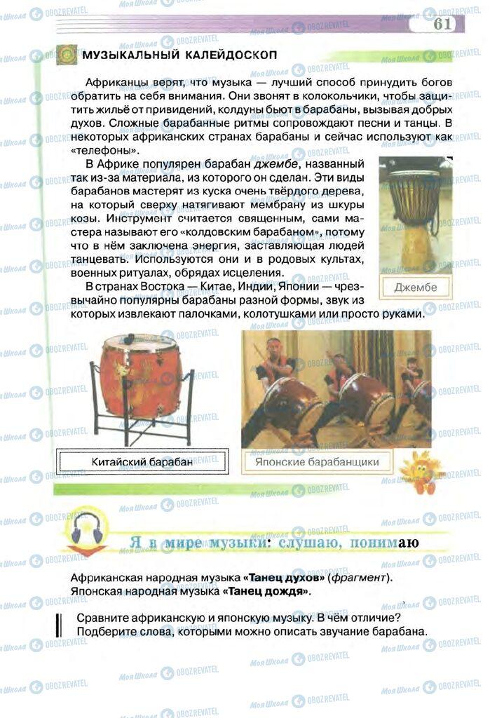 Підручники Музика 5 клас сторінка 61