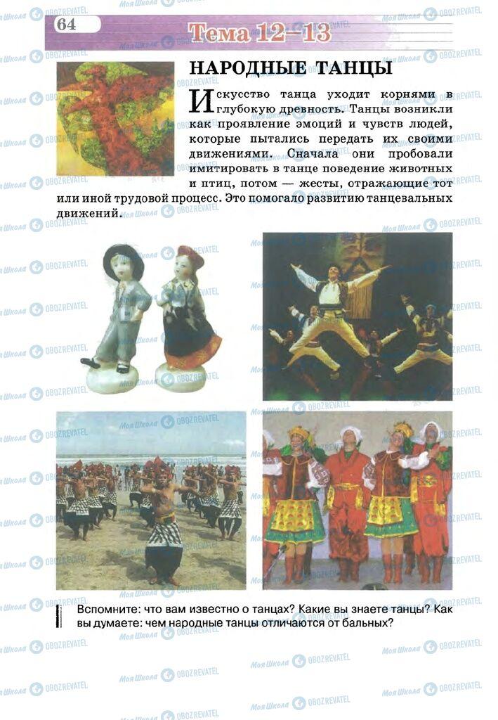 Підручники Музика 5 клас сторінка 64