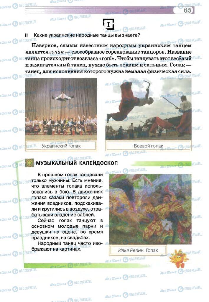 Підручники Музика 5 клас сторінка 65
