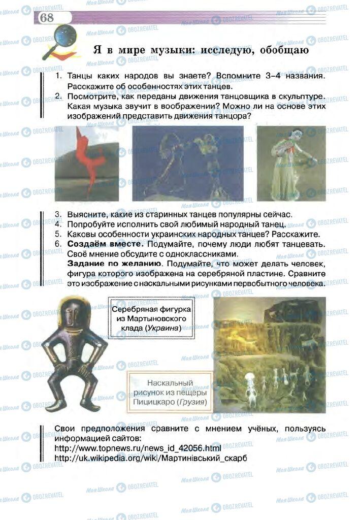 Підручники Музика 5 клас сторінка 68