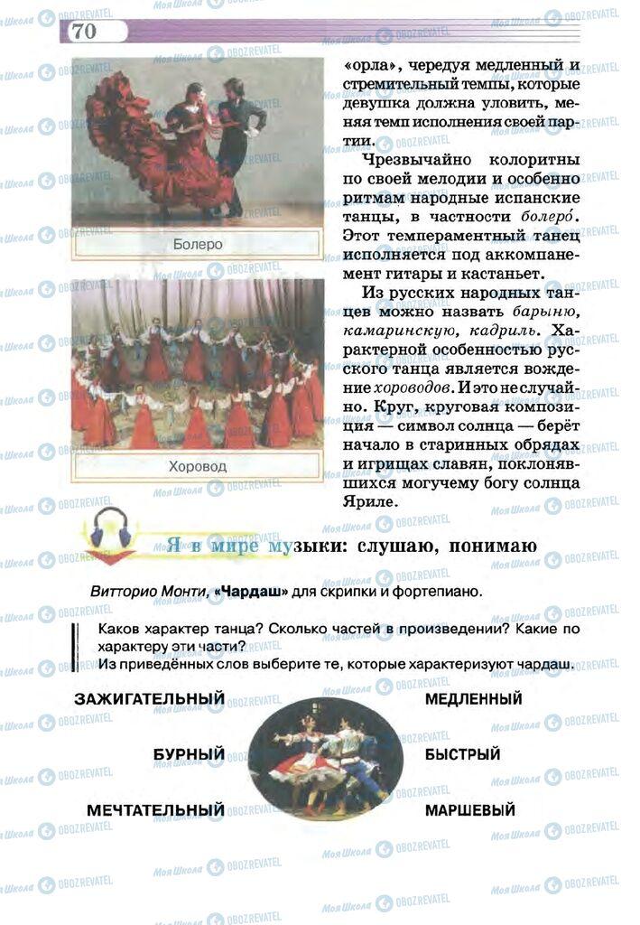 Підручники Музика 5 клас сторінка 70