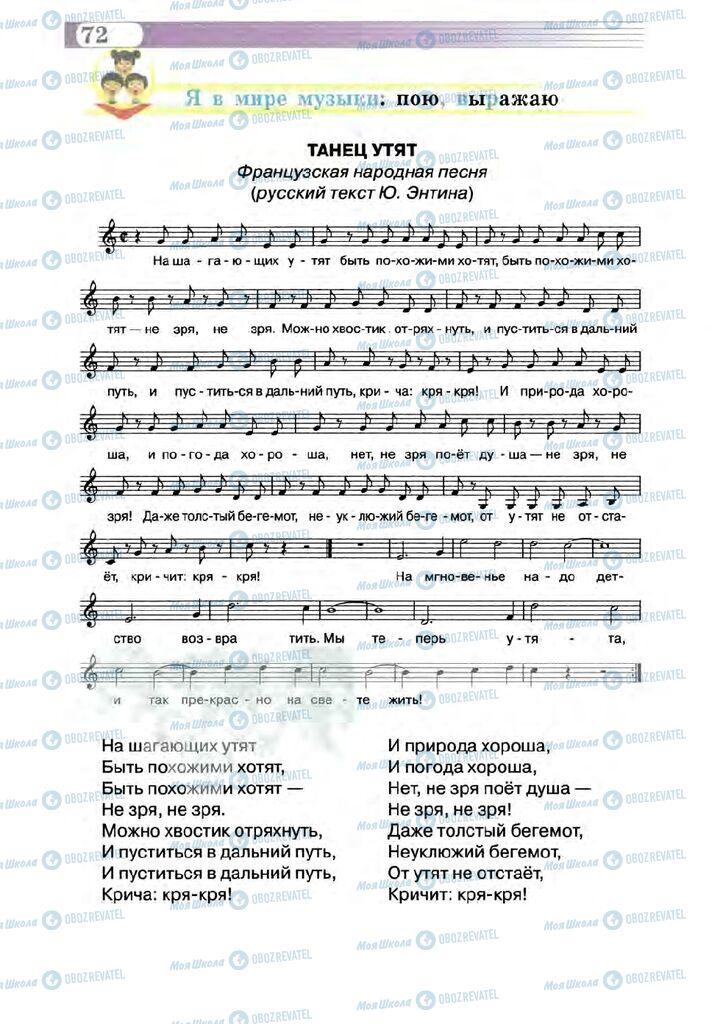 Підручники Музика 5 клас сторінка 72
