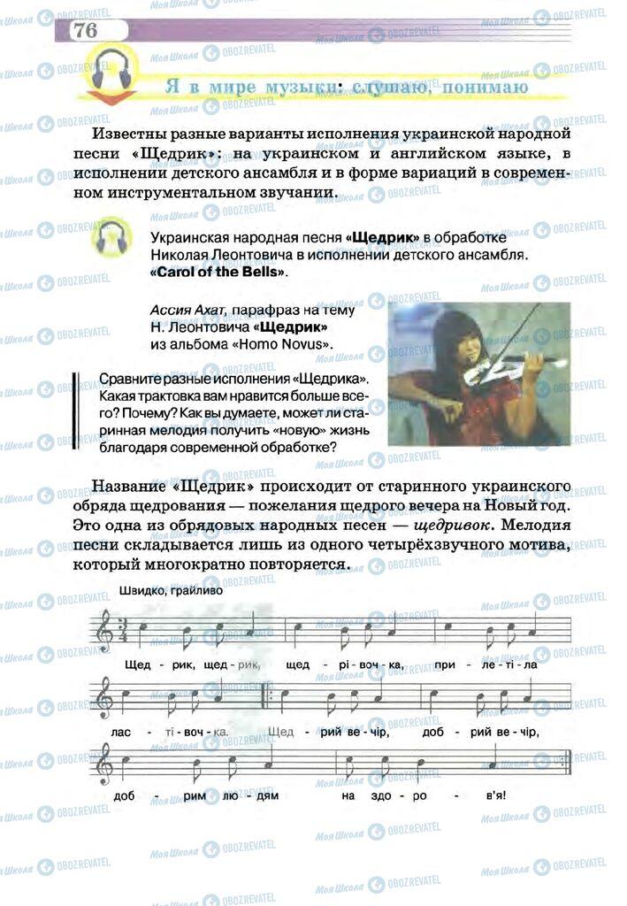 Учебники Музыка 5 класс страница 76