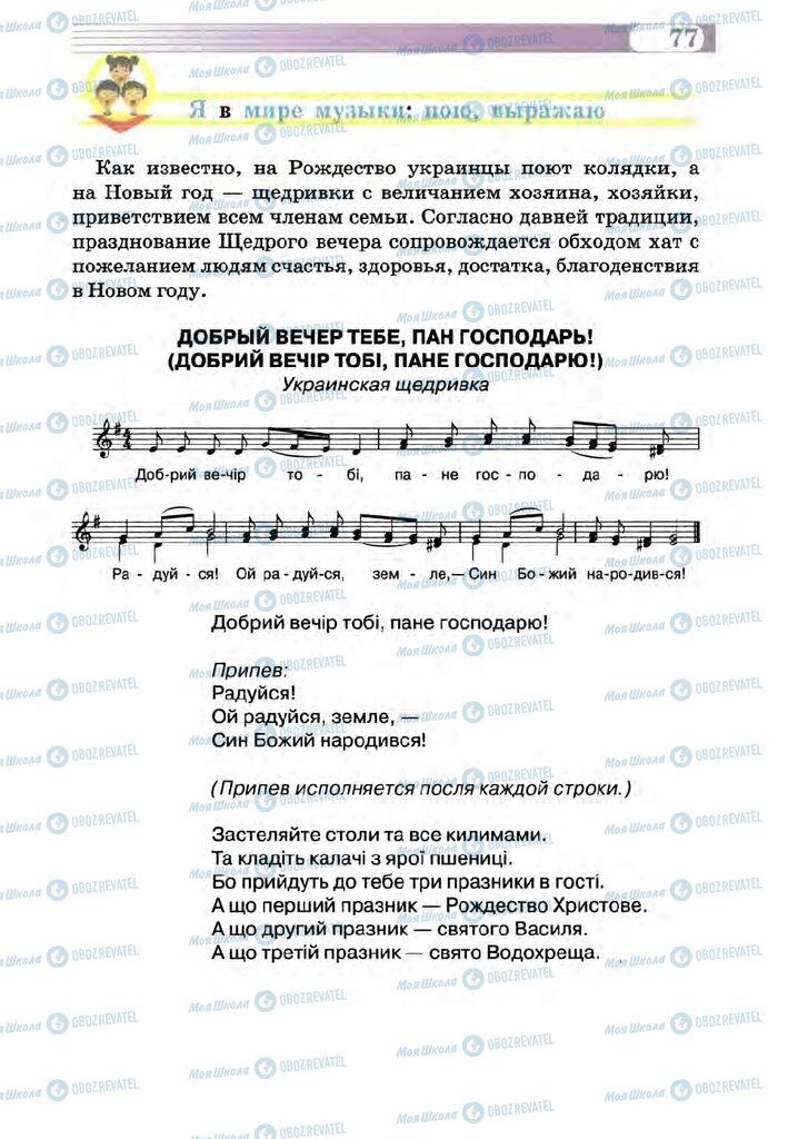 Підручники Музика 5 клас сторінка 77