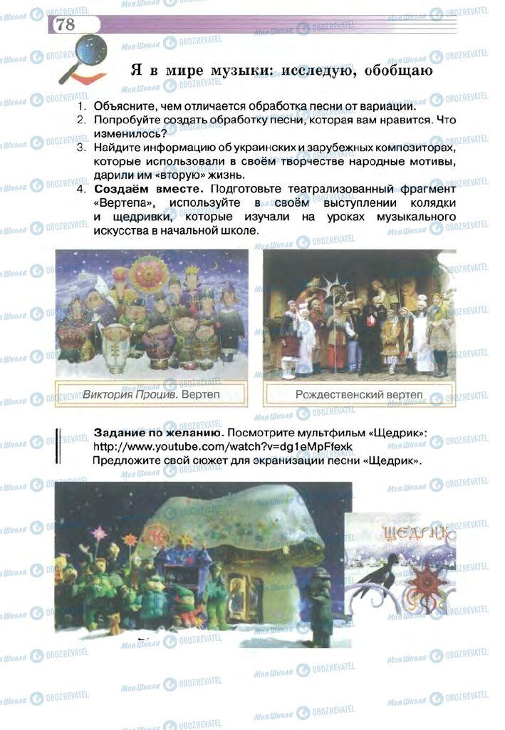 Підручники Музика 5 клас сторінка 78