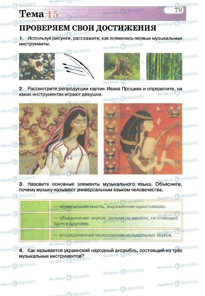 Підручники Музика 5 клас сторінка 79