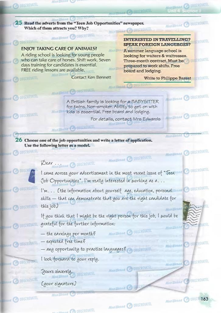 Підручники Англійська мова 9 клас сторінка  163