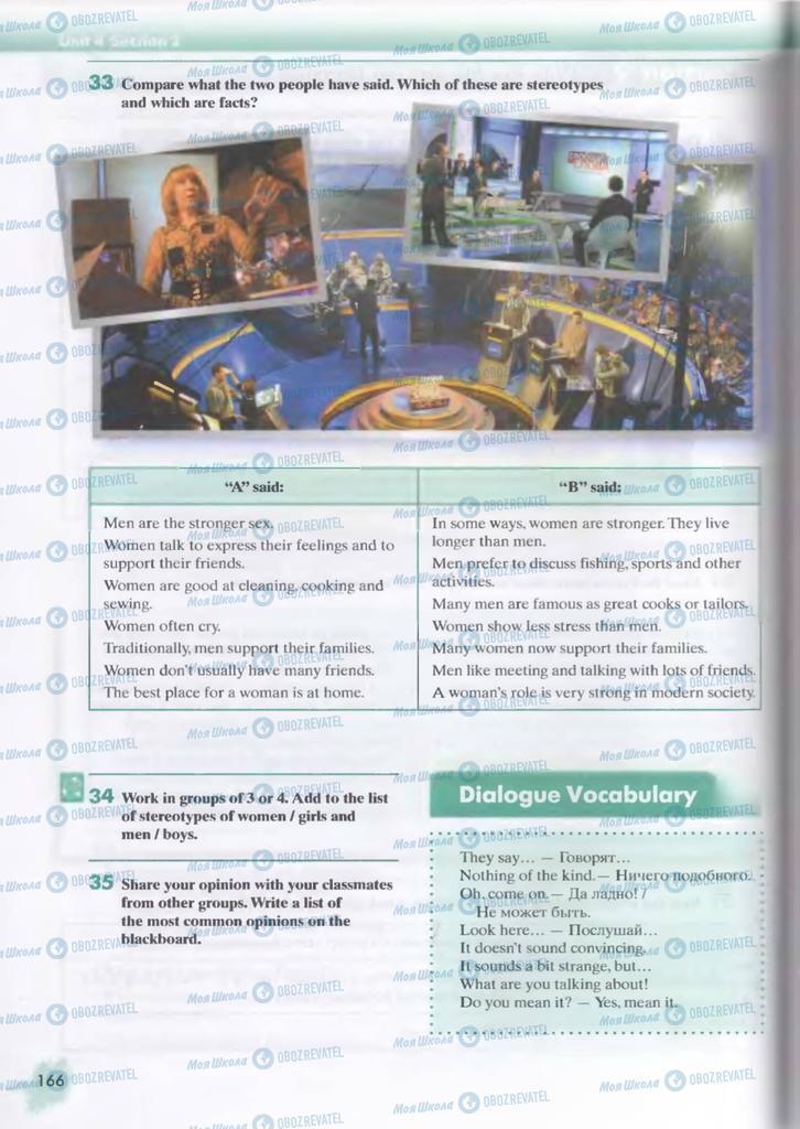 Учебники Английский язык 9 класс страница  166