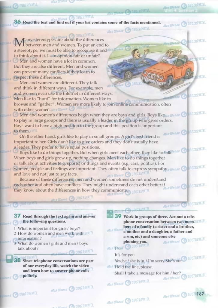 Підручники Англійська мова 9 клас сторінка  167