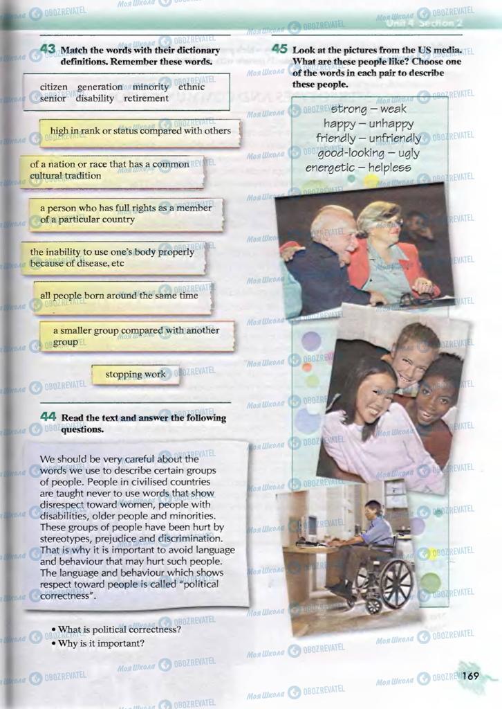 Учебники Английский язык 9 класс страница  169