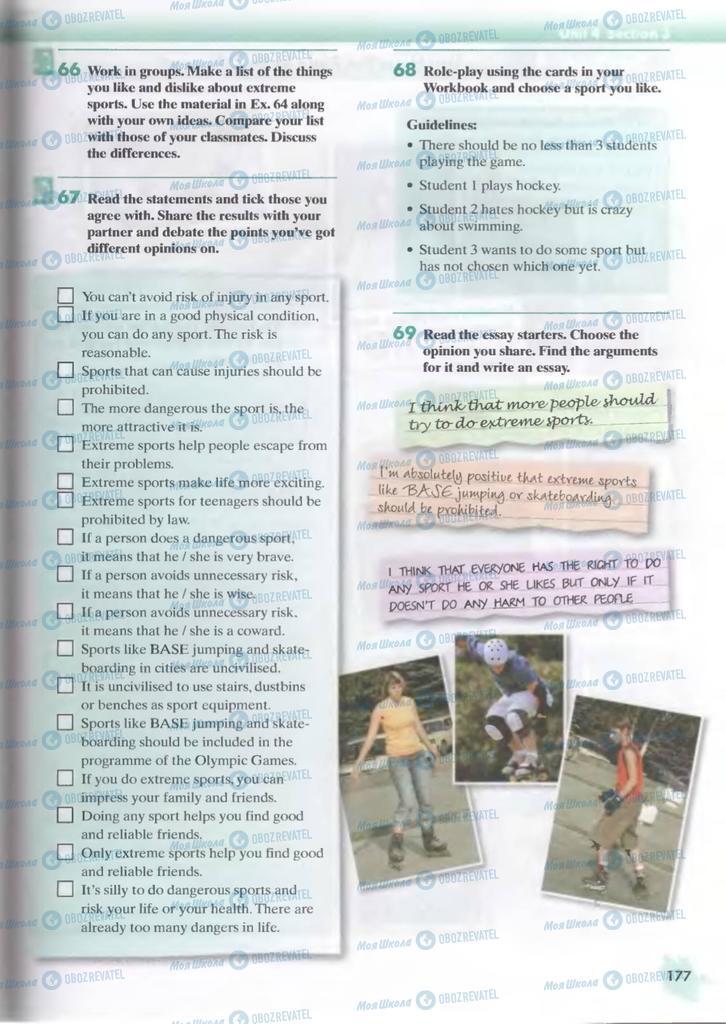 Підручники Англійська мова 9 клас сторінка  177