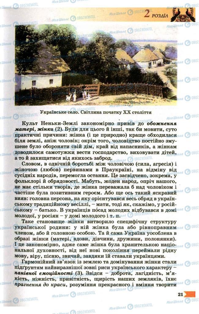 Підручники Українська література 9 клас сторінка  21