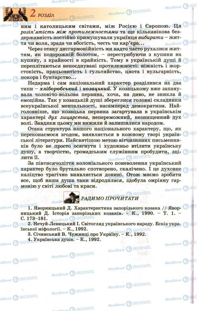 Підручники Українська література 9 клас сторінка 24