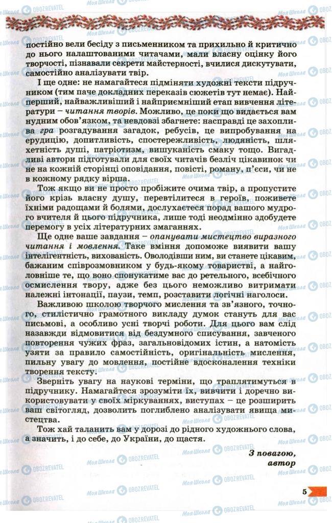 Підручники Українська література 9 клас сторінка 5