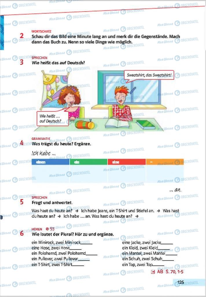 Учебники Немецкий язык 7 класс страница  125
