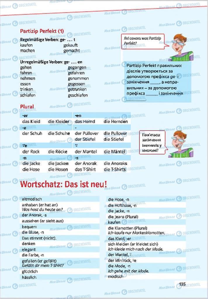 Учебники Немецкий язык 7 класс страница 135