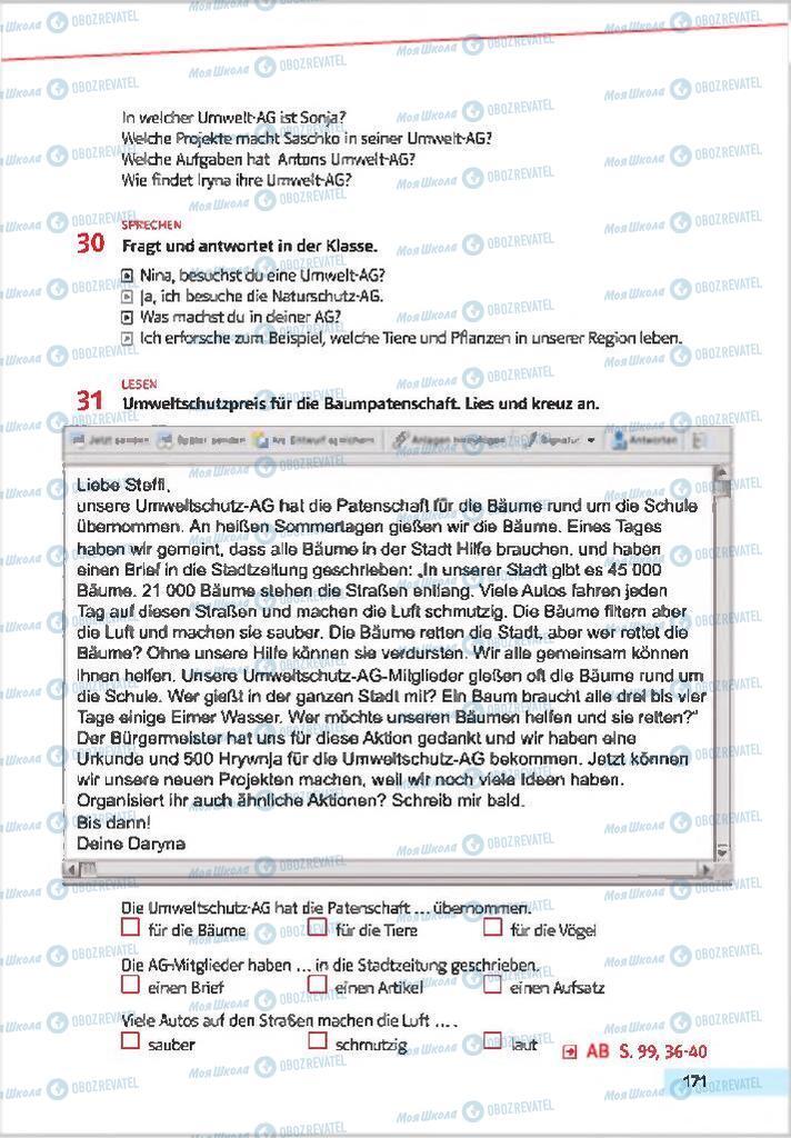 Учебники Немецкий язык 7 класс страница 171