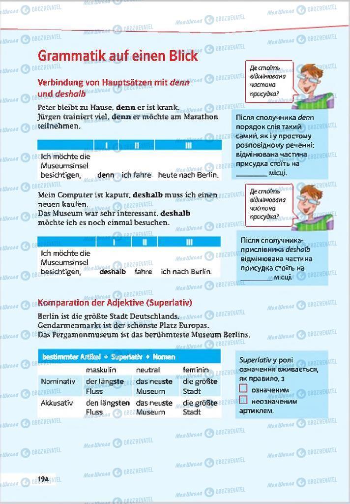 Учебники Немецкий язык 7 класс страница 194
