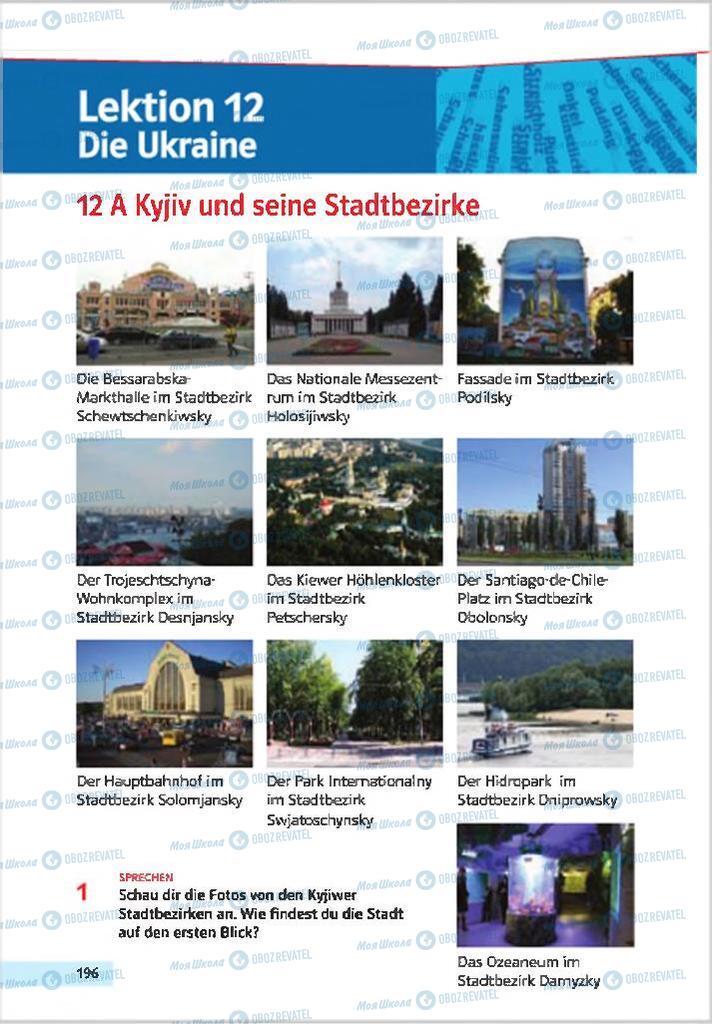 Учебники Немецкий язык 7 класс страница  196