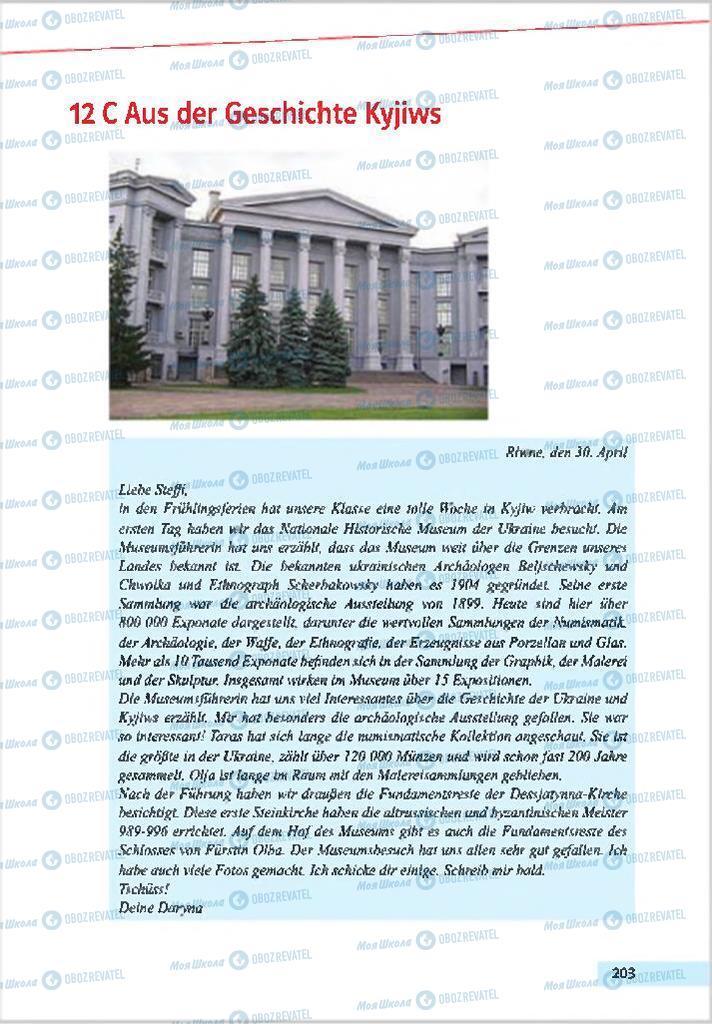 Учебники Немецкий язык 7 класс страница 203
