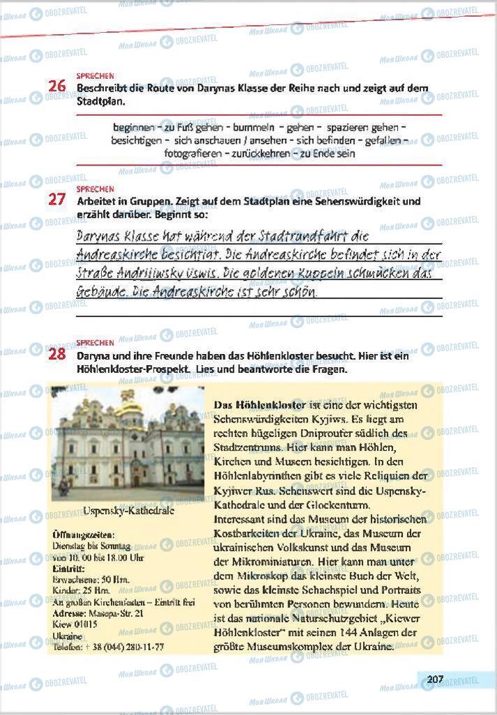 Учебники Немецкий язык 7 класс страница 207