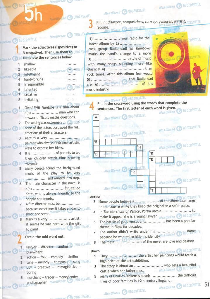 Підручники Англійська мова 9 клас сторінка  51