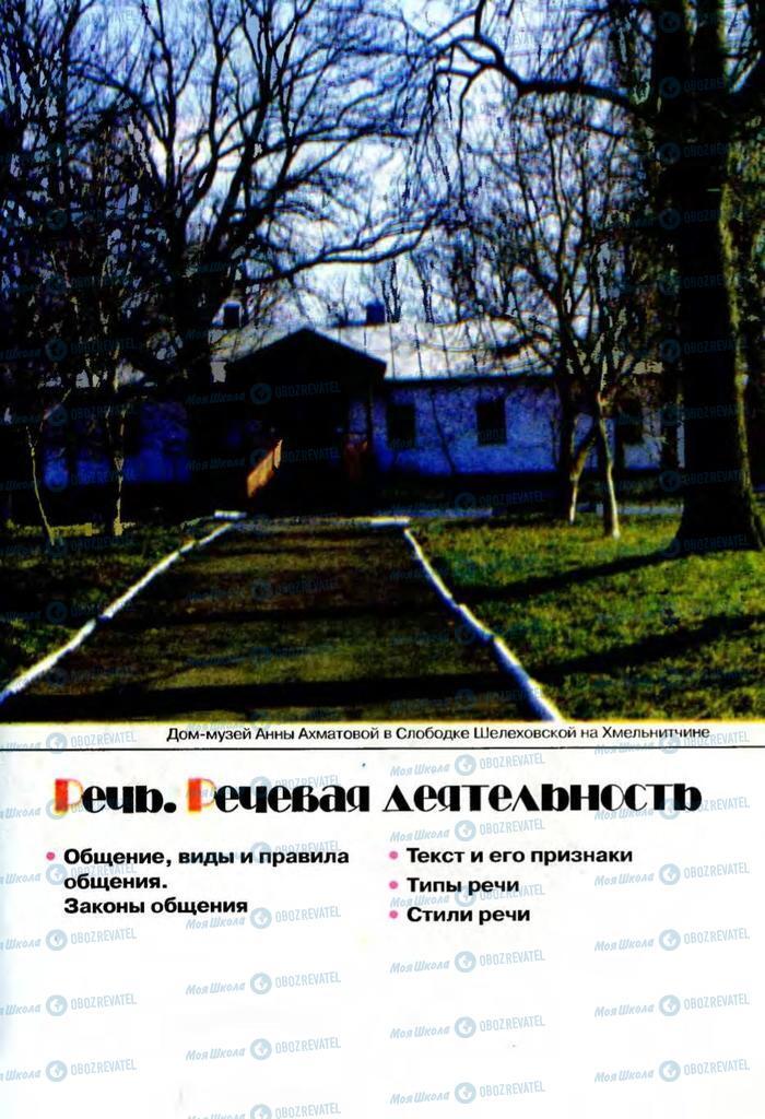 Підручники Російська мова 8 клас сторінка  175