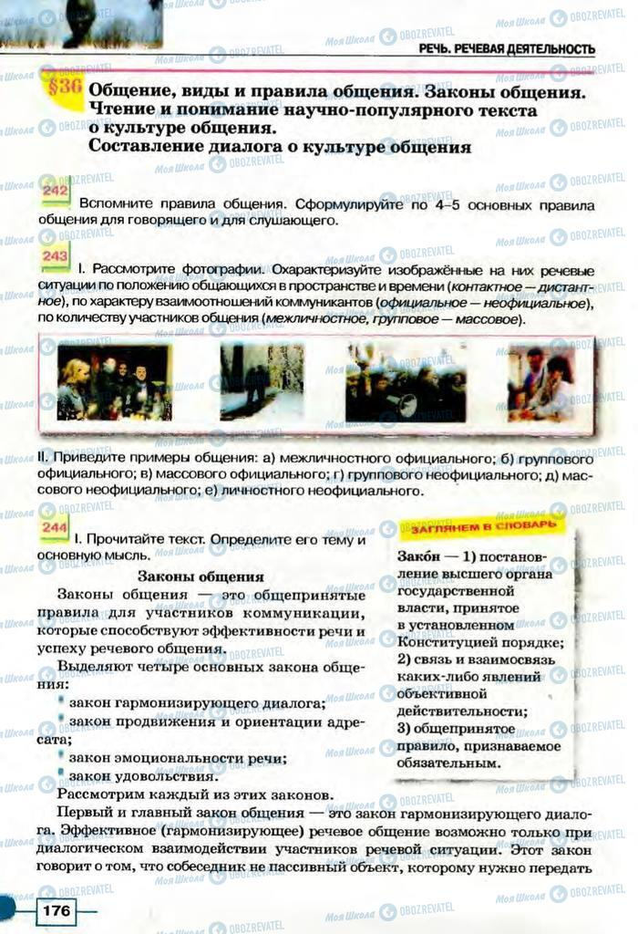 Підручники Російська мова 8 клас сторінка  176