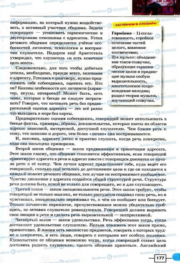 Підручники Російська мова 8 клас сторінка  177