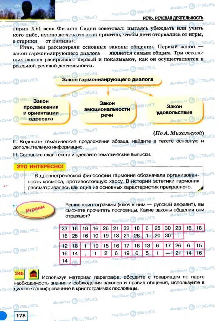 Підручники Російська мова 8 клас сторінка  178