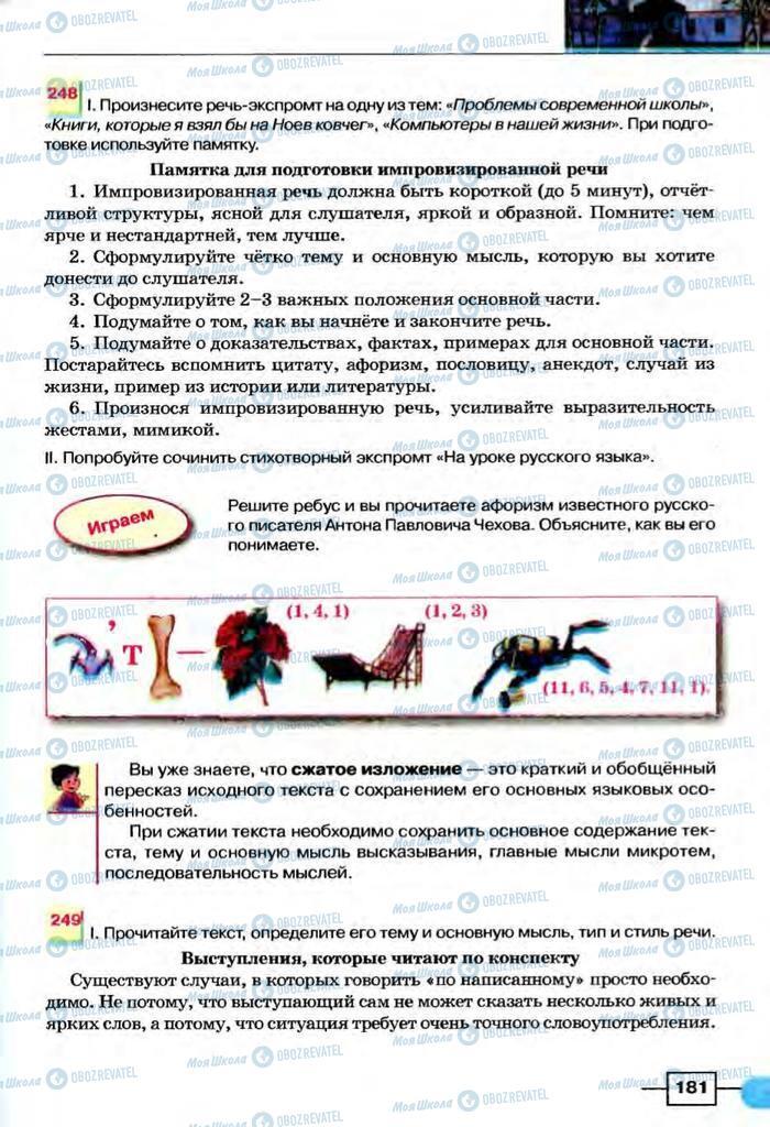 Підручники Російська мова 8 клас сторінка  181