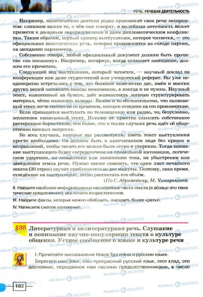 Підручники Російська мова 8 клас сторінка  182