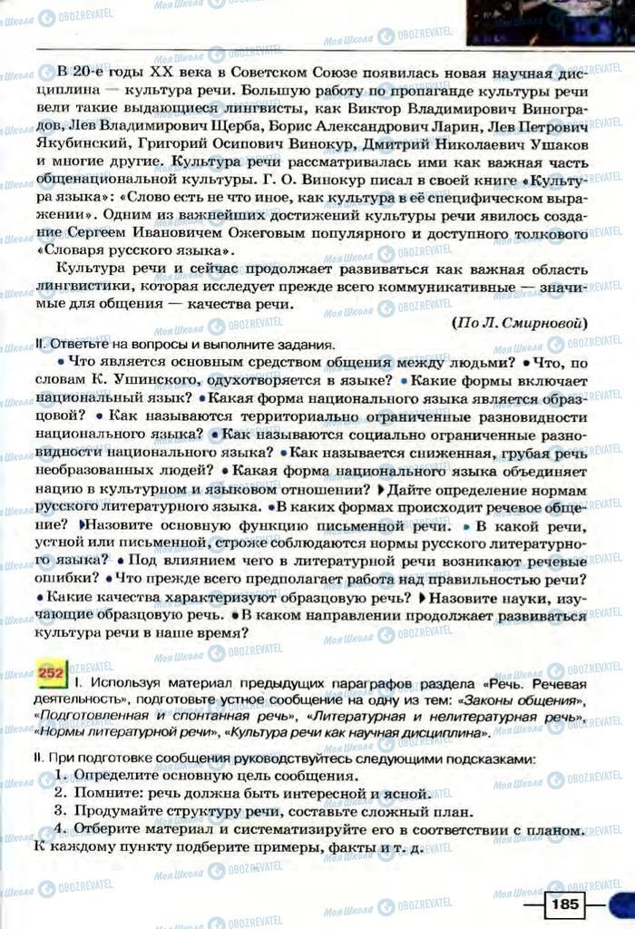 Підручники Російська мова 8 клас сторінка  185
