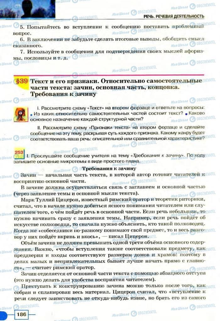 Підручники Російська мова 8 клас сторінка  186