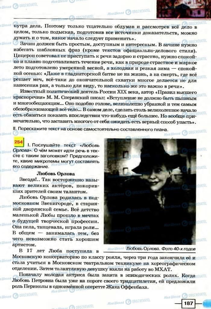 Підручники Російська мова 8 клас сторінка  187