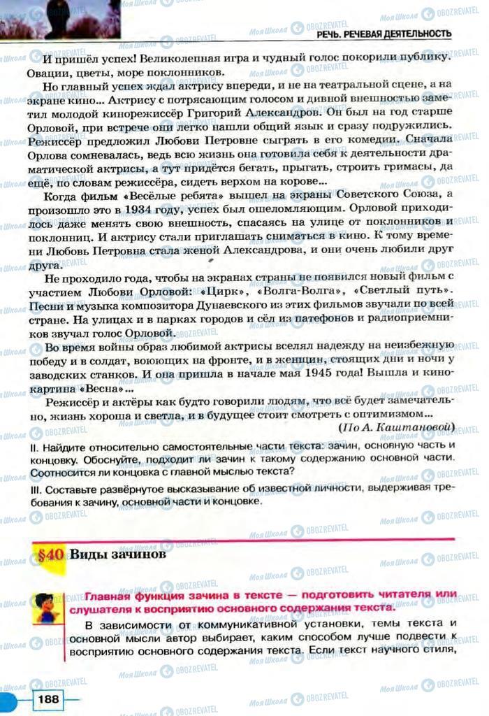 Підручники Російська мова 8 клас сторінка  188