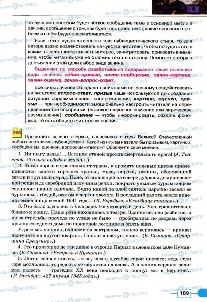 Підручники Російська мова 8 клас сторінка  189