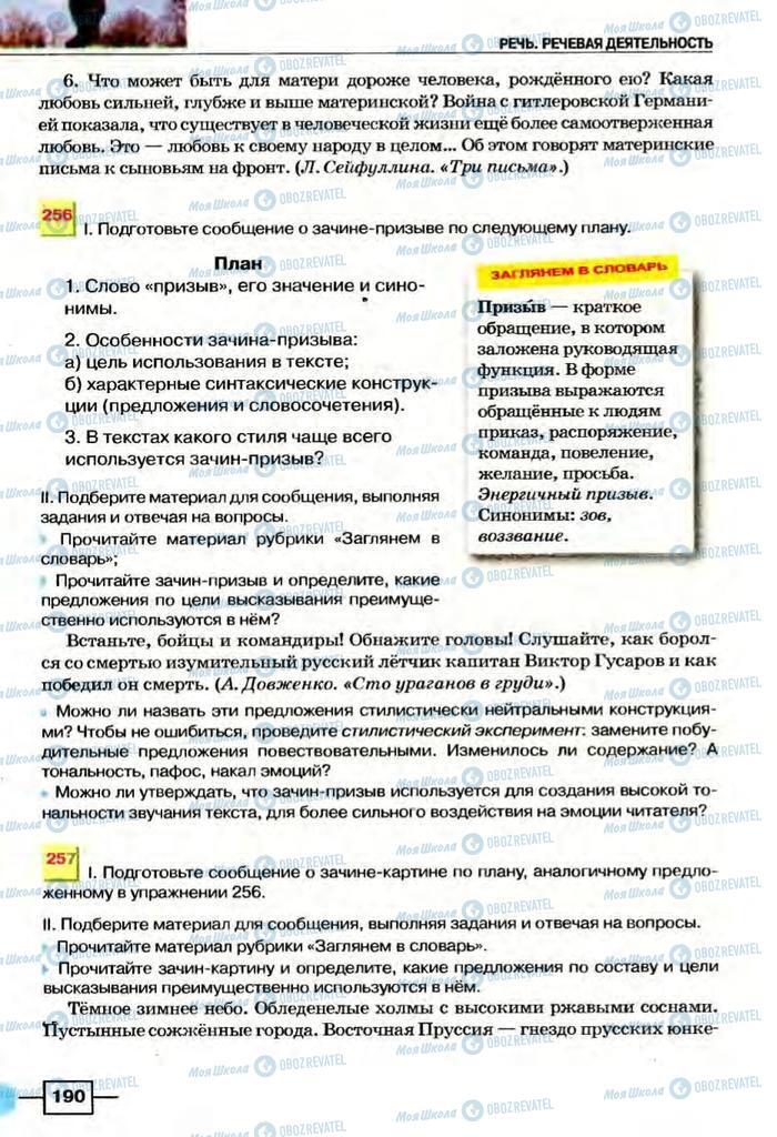 Підручники Російська мова 8 клас сторінка  190