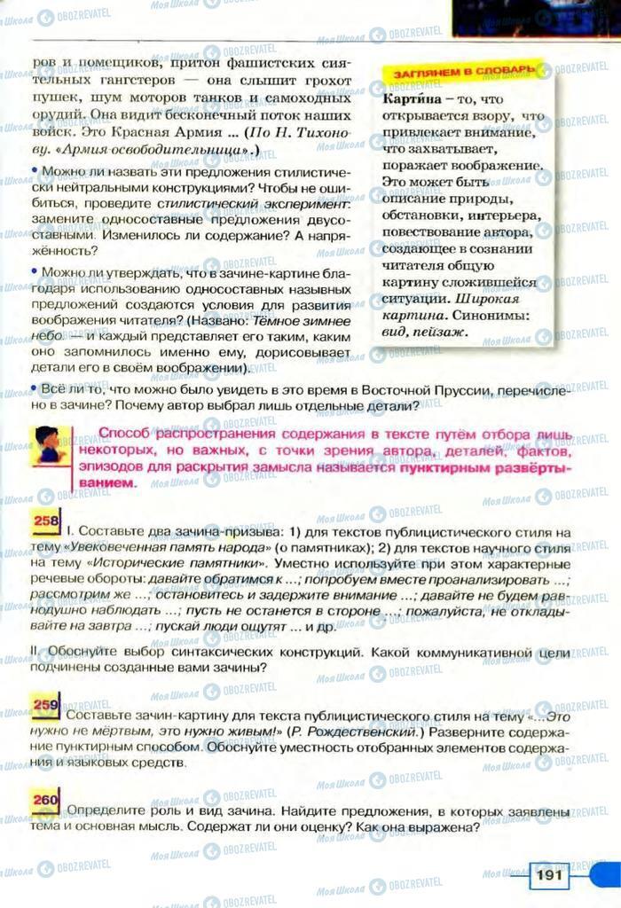 Підручники Російська мова 8 клас сторінка  191