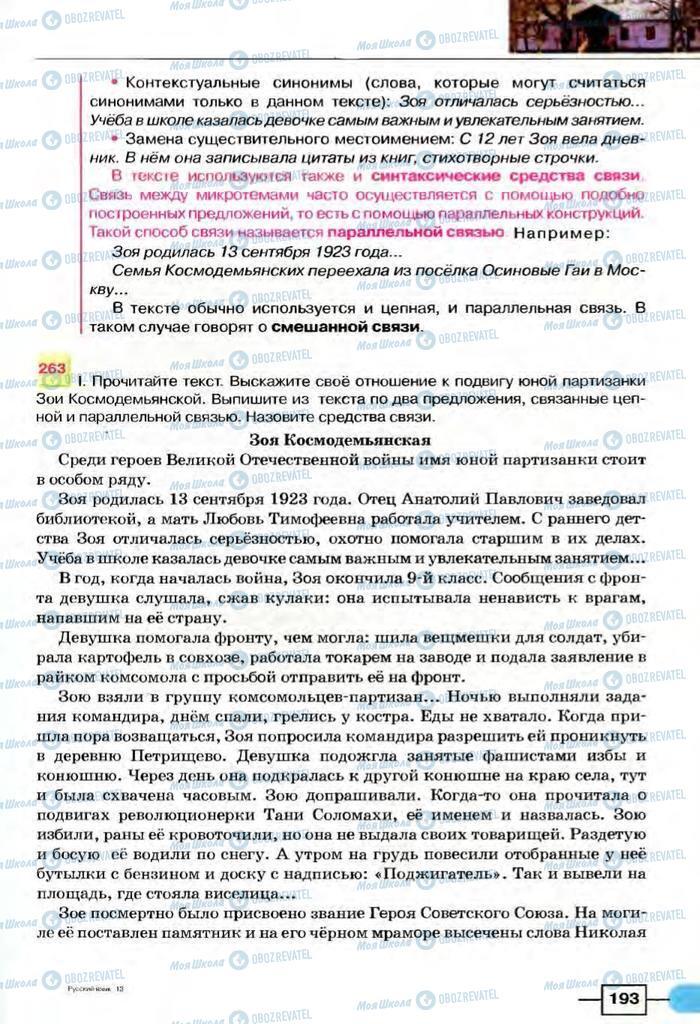 Підручники Російська мова 8 клас сторінка  193